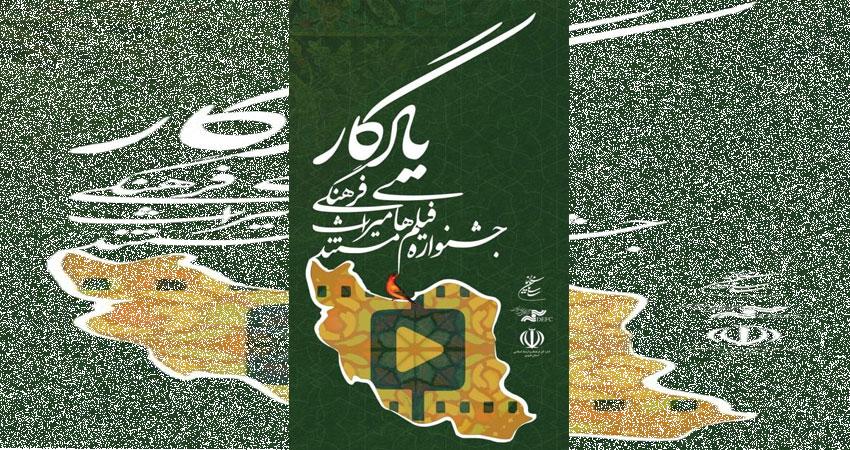 فراخوان جشنواره فیلمهای مستند میراث فرهنگی «یادگار» منتشر شد
