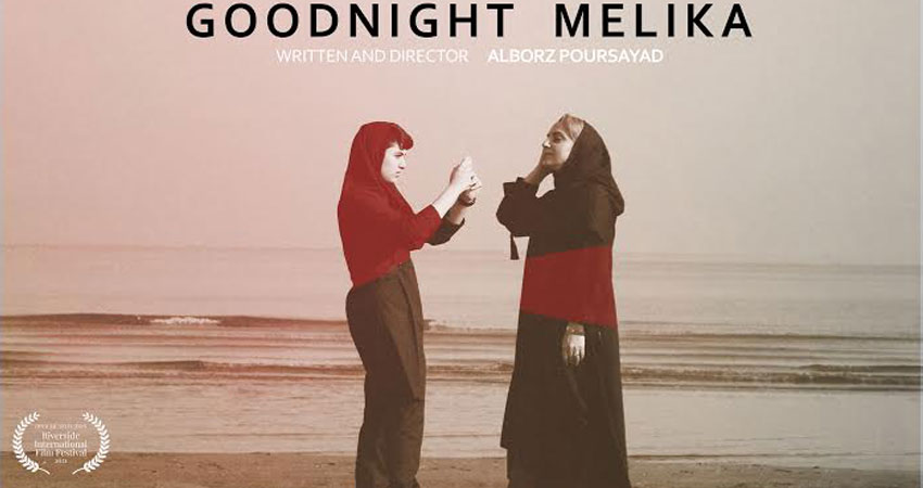 «شب بخیر ملیکا» به جشنواره آمریکایی میرود
