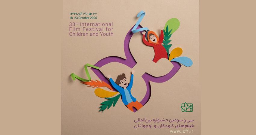 از طریق صفحه جشنواره در آپارات و سایت جشنواره؛ کارگاههای آموزشی بخش ملی جشنواره۳۳ فیلم کودک در دسترس علاقهمندان قرار گرفت