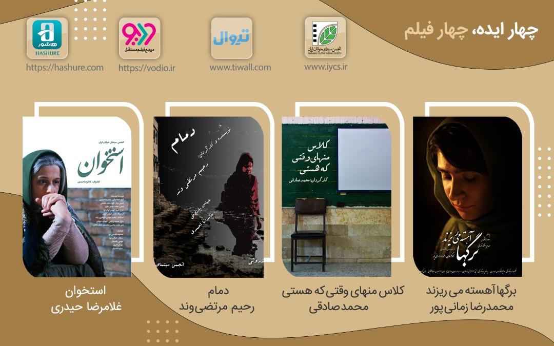 بیست و سومین نمایش اینترنتی «چهار ایده، چهار فیلم»