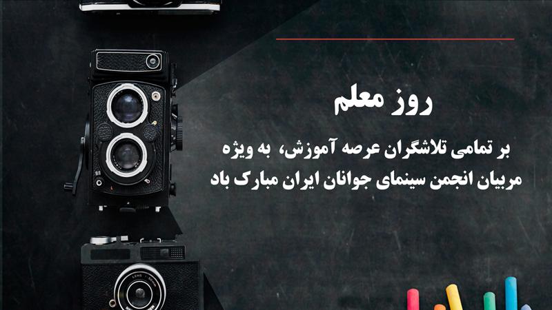 همزمان با روز معلم برگزارمیشود: گردهمایی مجازی مربیان انجمن سینمای جوانان ایران