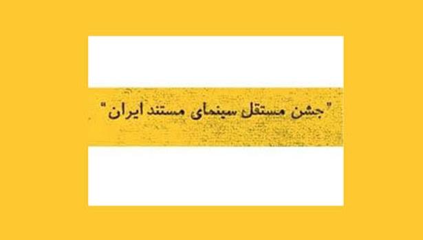 انتشار فراخوان دوازدهمین جشن مستقل سینمای مستند ایران