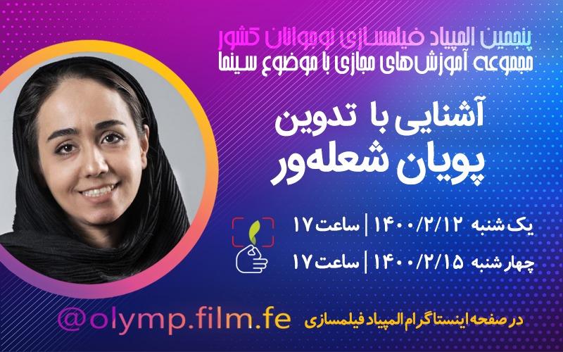 آموزش تدوین به هنرجویان پنجمین المپیاد فیلمسازی نوجوانان ایران