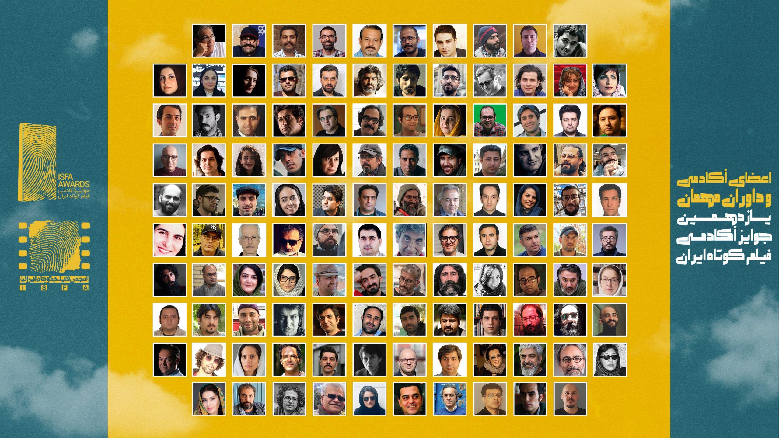 برگزاری مرحلۀ دوم داوری یازدهمین دوره «جوایز آکادمی فیلم کوتاه ایران»