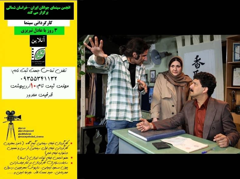 3 روز با عادل تبریزی در کارگاه آموزشی مجازی خراسان شمالی