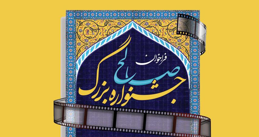 فراخون جشنواره فیلم کوتاه «صالح»