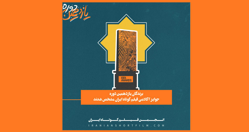 معرفی برگزیدگان یازدهمین دوره جوایز آکادمی فیلم کوتاه ایران