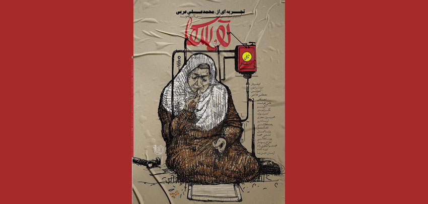 «توسکا» تولید شد / رونمایی از پوستر