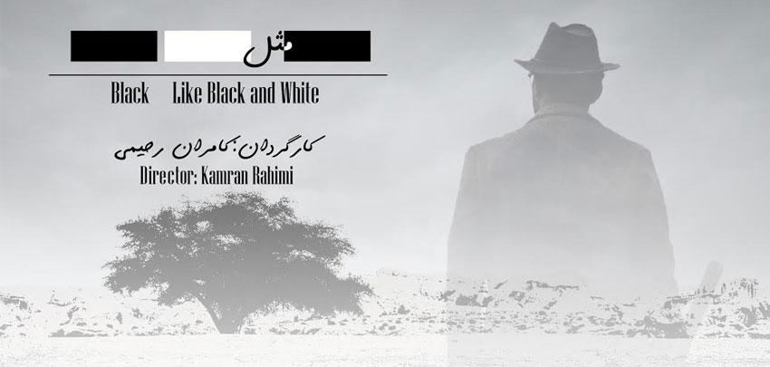 تولید «سیاه مثل سیاه و سفید» در نمایندگی انجمن سینمای جوانان دشتی