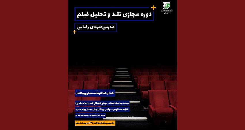 نامنویسی دوره مجازی تحلیل فیلم در خراسان رضوی