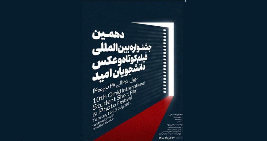 اعلام فراخوان جشنواره بینالمللی فیلم کوتاه و عکس دانشجویان «امید»