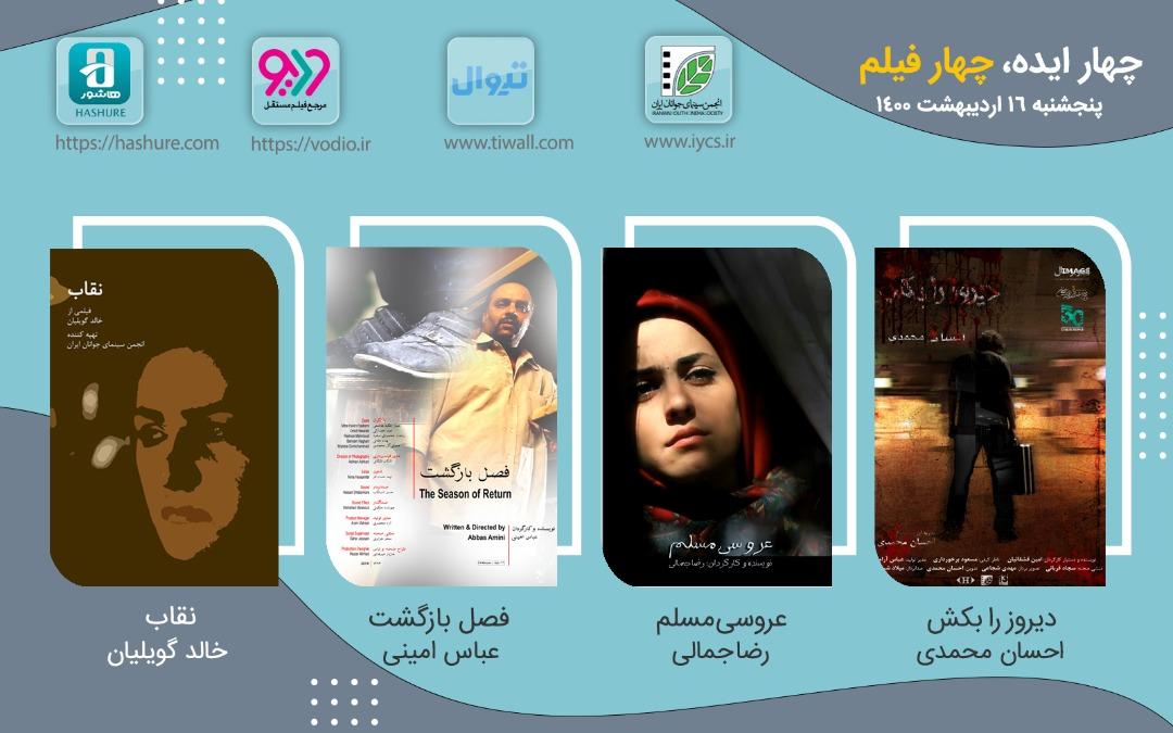 بیست و پنجمین هفته نمایش اینترنتی «چهار ایده، چهار فیلم»
