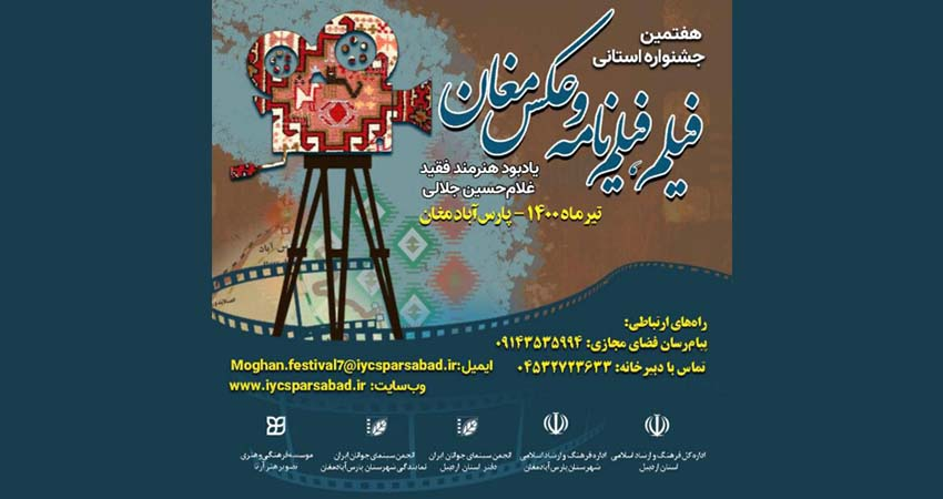 آغاز هفتمین جشنواره فیلم، فیلمنامه و عکس مغان