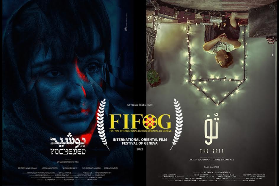 2 فیلم کوتاه ایرانی منتخب شانزدهمین جشنواره فیلمهای شرقی ژنو شدند