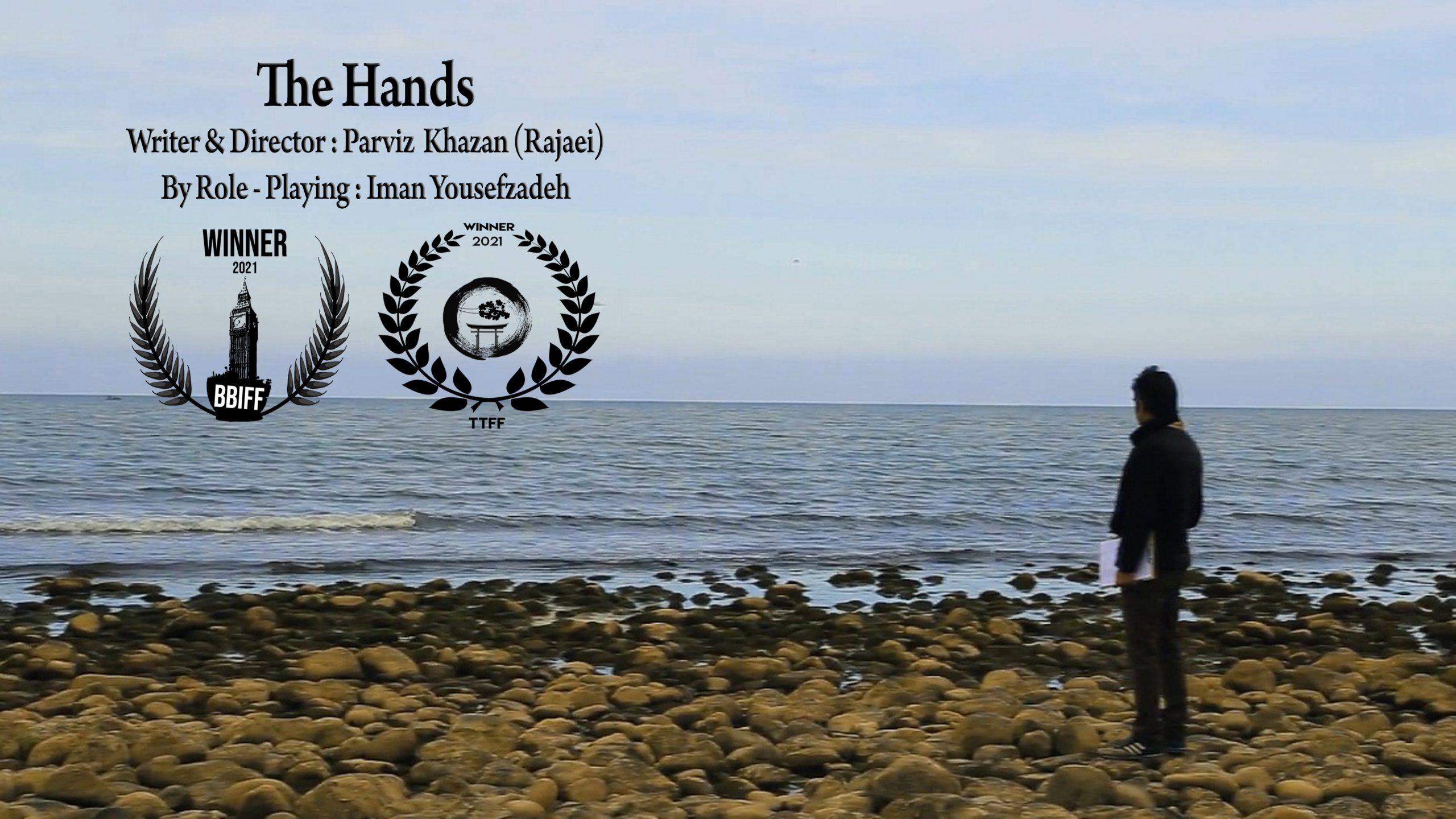 جوایز دو جشنواره برای «دستها»