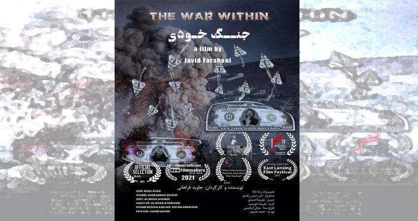 1 جایزه و 1 نامزدی برای «جنگ خودی» در 2 جشنواره بینالمللی