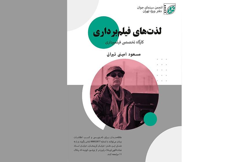 دفتر ويژه تهران برگزار میكند: كارگاه تخصصي فيلمبرداری پيشرفته با عنوان لذتهای فیلمبرداری