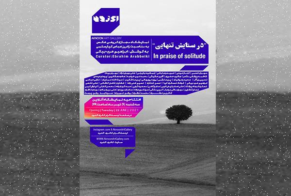 برگزاری نمایشگاه آنلاینِ عکسِ «در ستایش تنهایی» بهمناسبت زادروز زندهیاد، عباس کیارستمی