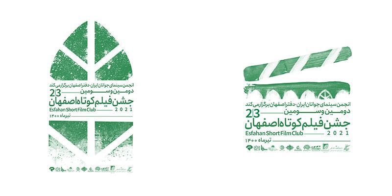رونمایی از پوسترهای دومین و سومین جشن فیلم کوتاه اصفهان