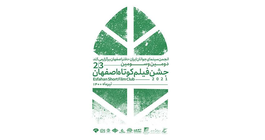 گزارش اختتامیه دومین و سومین جشن پاتوق فیلم کوتاه اصفهان