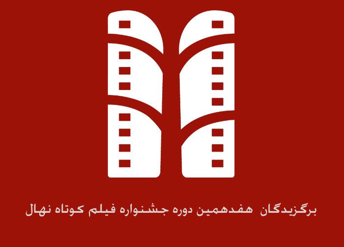 برگزیدگان هفدهمین دوره جشنواره فیلم کوتاه نهال
