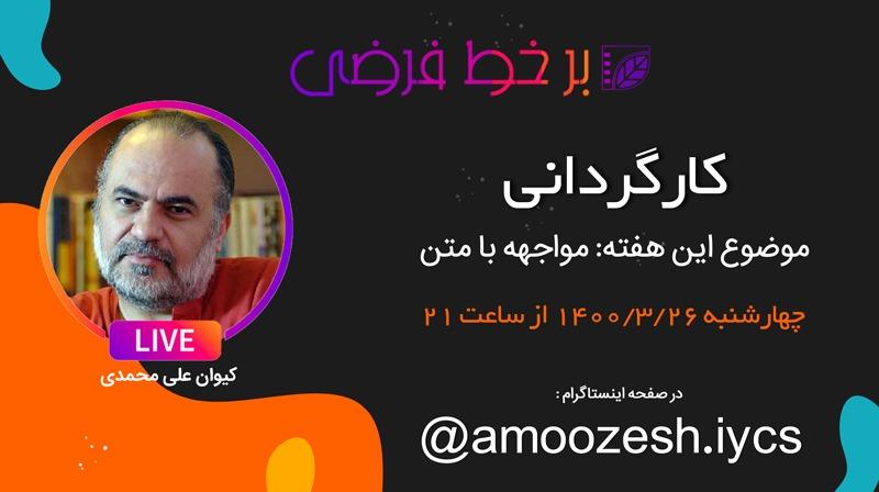 برخط فرضی با کیوان علیمحمدی