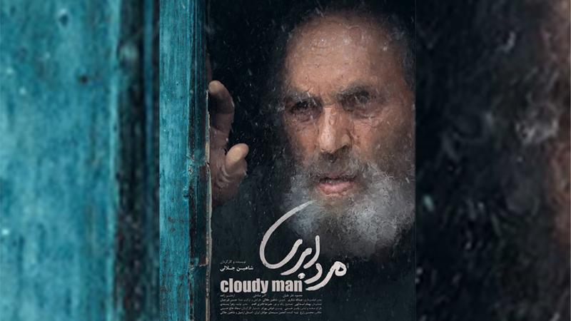 مرد ابری در اردبیل آماده نمایش شد/ رونمایی از پوستر