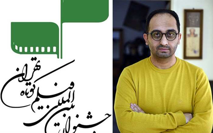 ثبت جشنواره فیلم کوتاه تهران در میان جشنوارههای معتبر نیاز سینمای کرونازده ایران بود