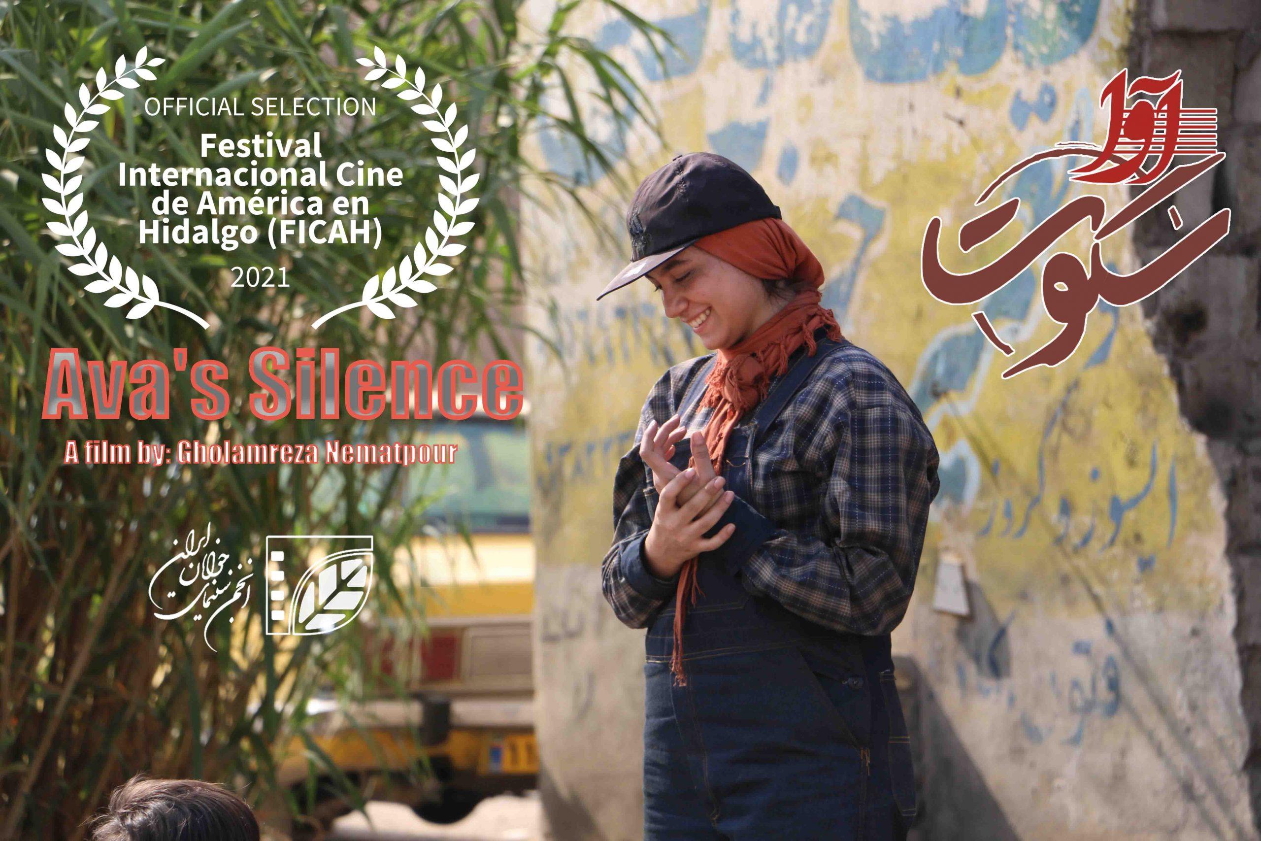 جشنواره فیکا مکزیک میزبان فیلم کوتاه «سکوت آوا»