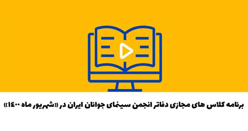 برنامه برگزاری کلاسهای آنلاین شهریورماه دفاتر انجمن سینمای جوانان