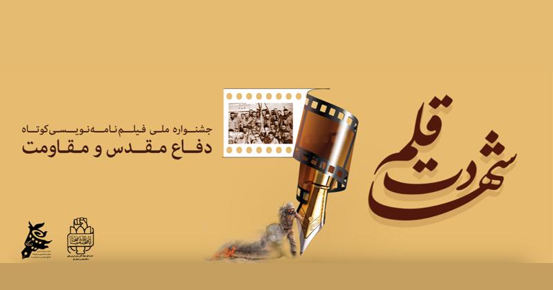 فراخوان جشنواره ملی فیلمنامهنویسی کوتاه دفاع مقدس و مقاومت