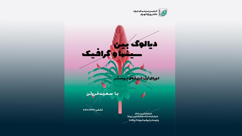 انجمن سینمای جوان، دفتر ويژهی تهران برگزار میكند: كارگاه تخصصی دیالوگ بین سینما و گرافیک (پوستر و چیزهای دیگر)