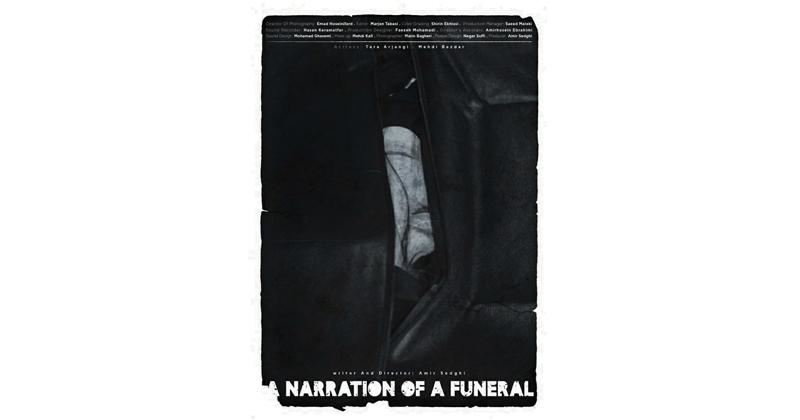 روایتی از یک خاکسپاری