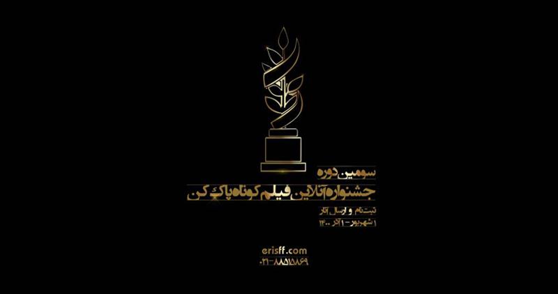 فراخوان سومین دوره جشنواره آنلاین فیلم کوتاه پاککن