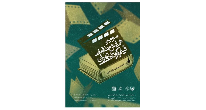 انتشار پوستر سومین همایش مطالعات فیلم کوتاه تهران / آخرین مهلت شرکت تا ۱۰ شهریور