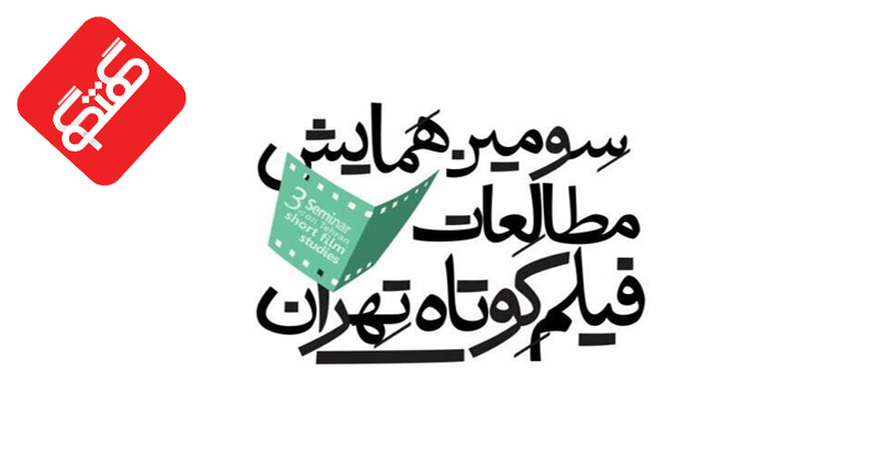 برگزیده دومین همایش مطالعات فیلم کوتاه تهران: شناخت قواعد فیلمسازی شکستن آنها را قاعدهمندتر میکند