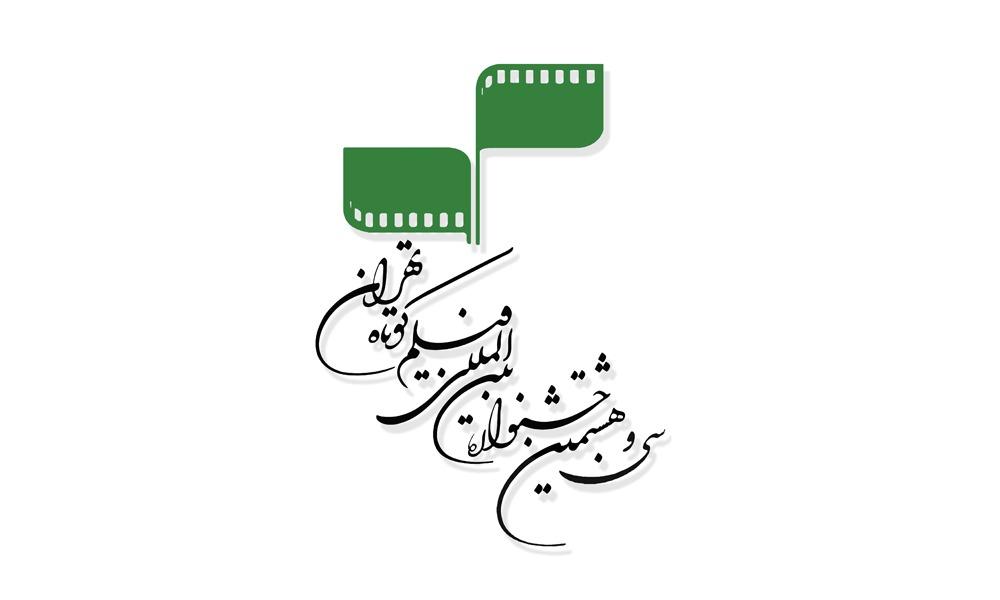 ثبت 1775 اثر در سی و هشتمین جشنواره بینالمللی فیلم کوتاه تهران