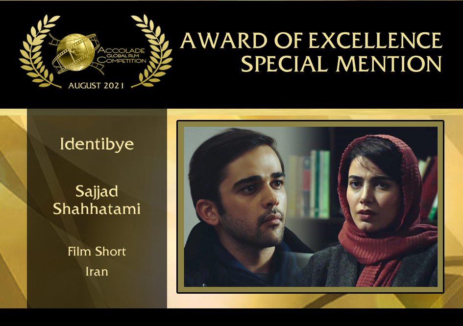 لوح تقدیر جشنواره بینالمللی آمریکا برای کارگردان «Identibye»
