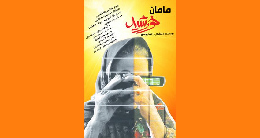 تولید فیلم کوتاه «مامان خورشید»