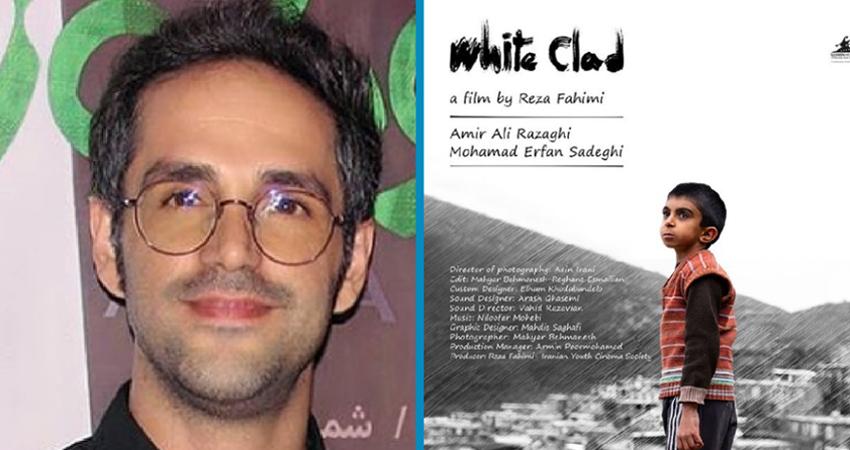 رضا فهیمی در گفتگو با «هنروتجربه»: امیدوارم «سفیدپوش» به مراحل بعدی اسکار هم راه پیدا کند/ هیچ چالشی در ساخت فیلم کوتاه جز مباحث اقتصادی وجود ندارد