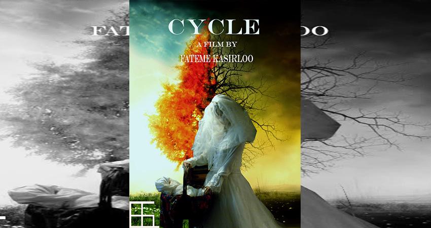 تولید فیلم کوتاه «چرخه»
