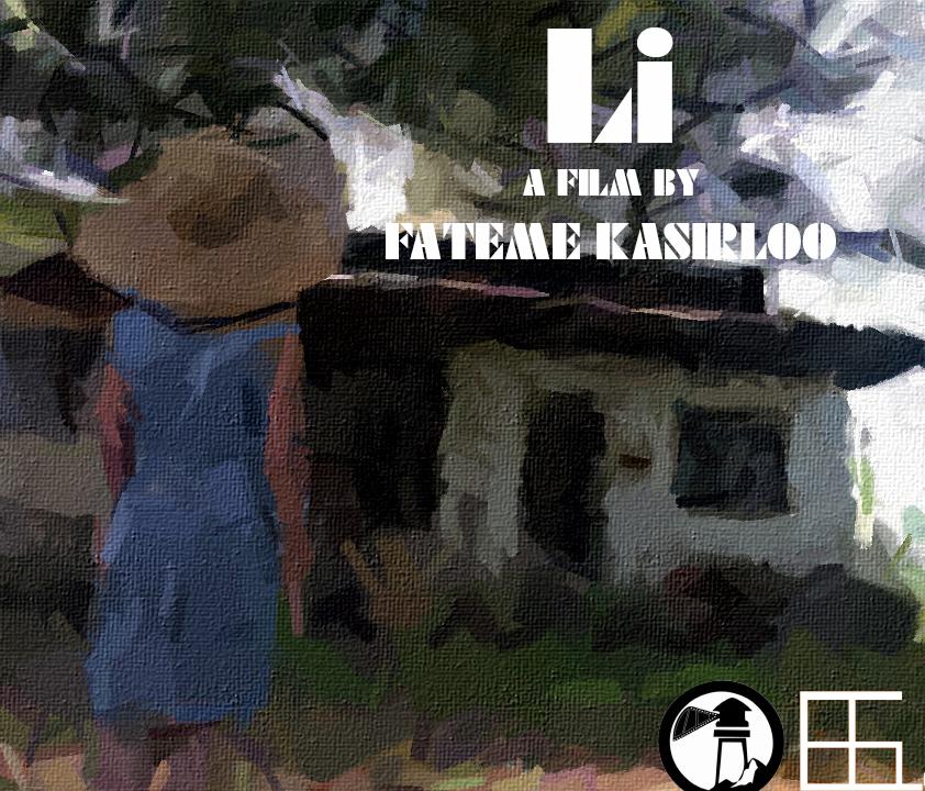 پایان ساخت مستند «لی»