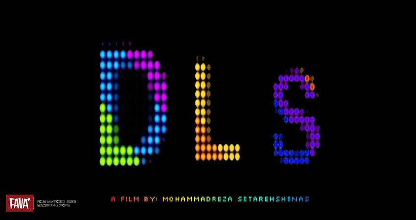 نمایش «D L S» در جشنواره کانادایی
