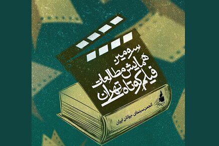 عناوین چکیده مقالات منتخب همایش مطالعات فیلم کوتاه تهران منتشر شد