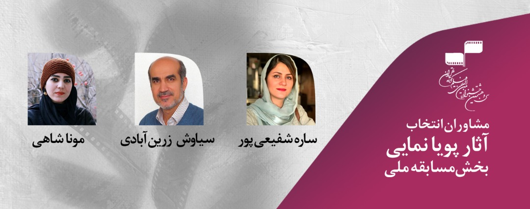 معرفی مشاوران انتخاب آثار پویانمایی جشنواره بینالمللی فیلم کوتاه تهران