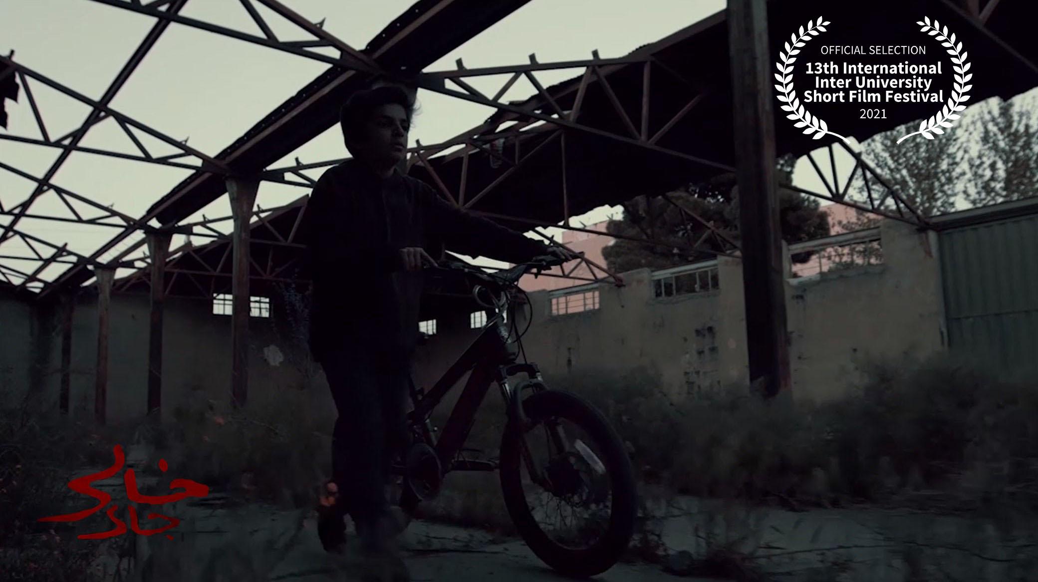 رقابت «جای خالی» در جشواره فیلم کوتاه دانشجویی داکا