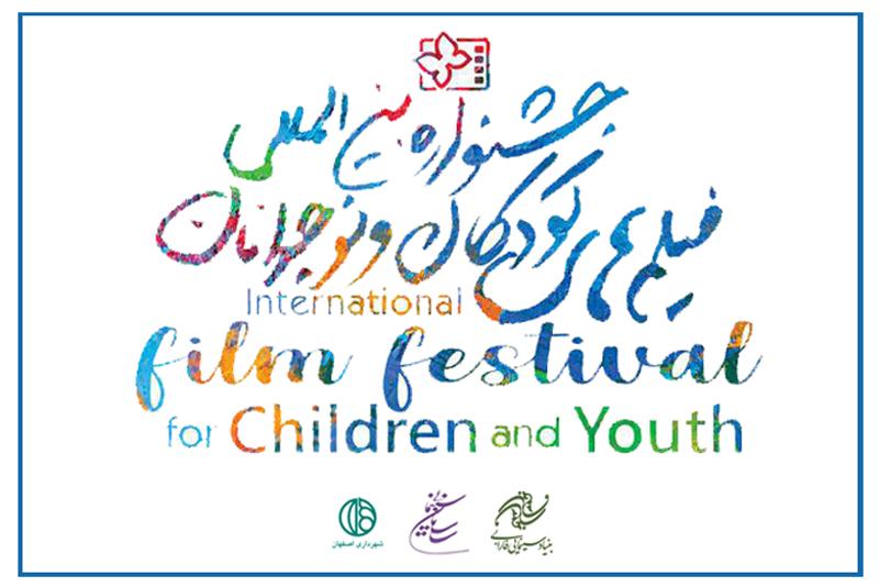 جشنواره فیلم کودک میزبان داوران کودک و نوجوان؛ انتشار فراخوان ثبتنام داوری کودکان و نوجوانان سراسر کشور در جشنواره سیوچهارم
