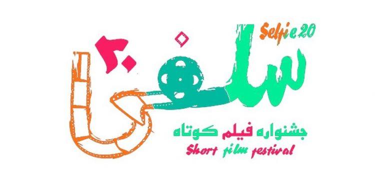 همزمان با روز ملی سینما؛ فراخوان دومین جشنواره فیلم کوتاه «سلفی20» منتشر شد