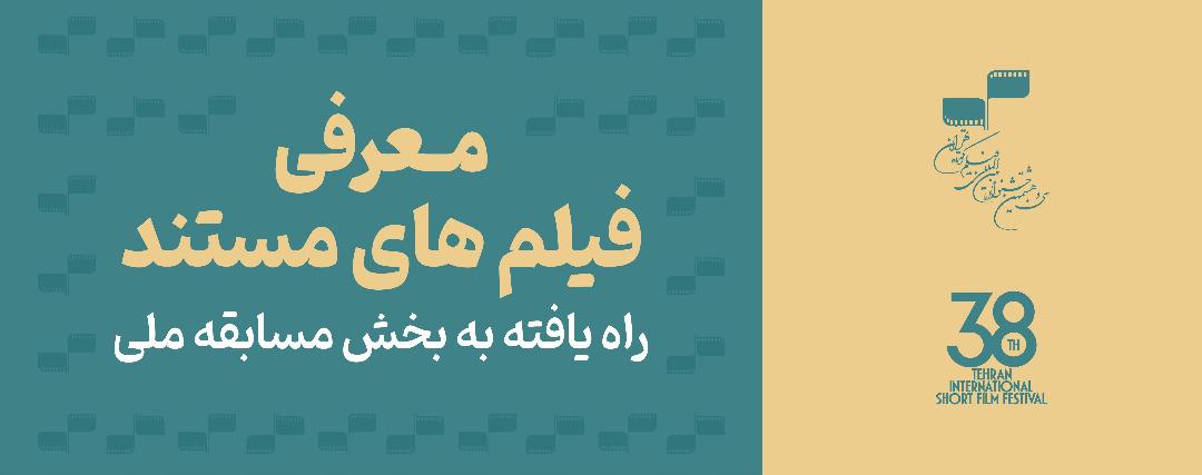 معرفی مستندهای راهیافته به بخش مسابقه ملی جشنواره بینالمللی فیلم کوتاه تهران