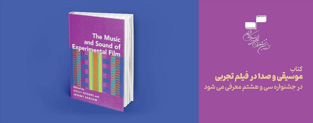 ترجمه کتاب جدیدی در بخش انتشارات جشنواره فیلم کوتاه تهران؛ «موسیقی و صدا در فیلم تجربی» در جشنواره 38 معرفی میشود